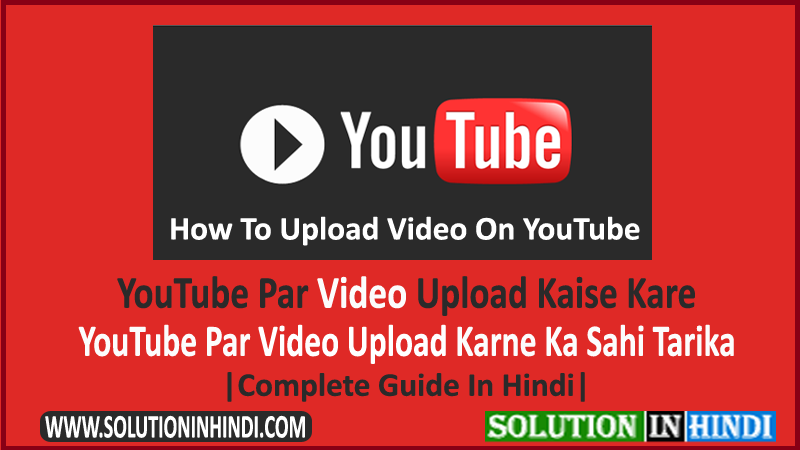 youtube par video upload kaise kare in hindi