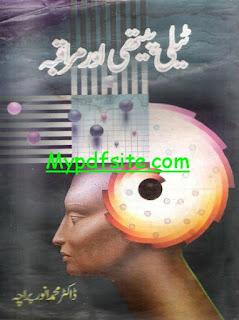 Telepathy or Muraqba
