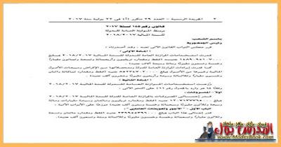 صدور القانون ١٤٥ لسنة ٢٠١٧ بربط الموازنة العامة بالدولة للسنة المالية ٢٠١٨/٢٠١٧