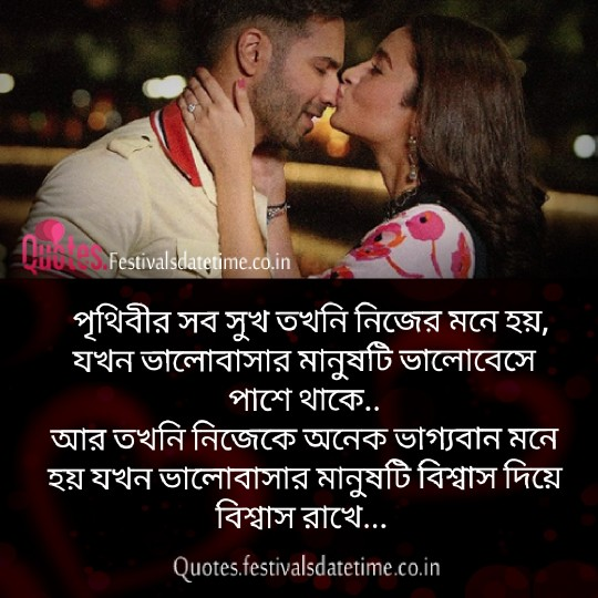 Bangla Whatsapp Love Shayari Free Download & share