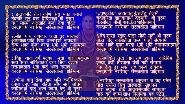 nasimhaswamy ashtakam