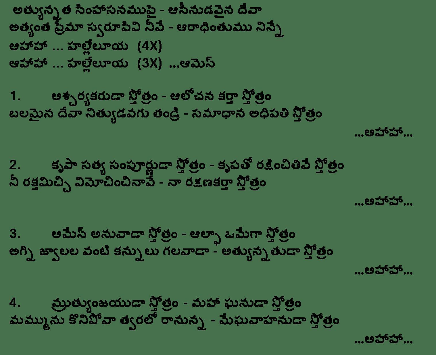 gods kingdom ministries athyunnatha simhasanamu pai telugu lyrics