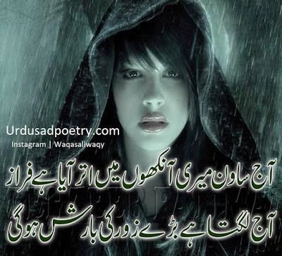 Aj Sawan Meri