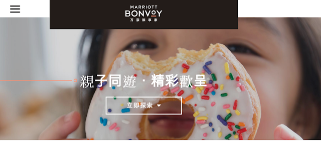 Marriott Bonvoy萬豪旅享家~開啟亞太區的會員專享禮遇  兒童禮遇篇