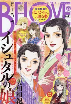 Ishutaru no Musume - Ono Otsuuden