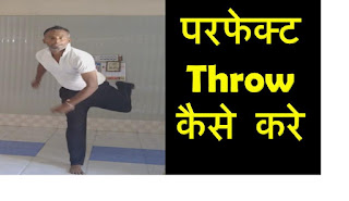 How To Perfect Throw In Cricket