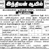 INDIAN OIL RECRUITMENT 2017   INDIAN OIL - CHENNAI   RECRUITMENT NOTIFICATION  NAME OF THE POST - TECH ASST / ENGI ASST   NO. OF VACANCIES 4   LAST DATE 17.02.2017