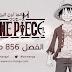 مانجا ون بيس الفصل 856 مترجم Manga One Piece 856 | تحميل + مشاهدة