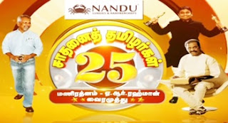Sadhanai Thamizhargal Part -02 23-04-2017 – Sun Tv Tamil New Year Special