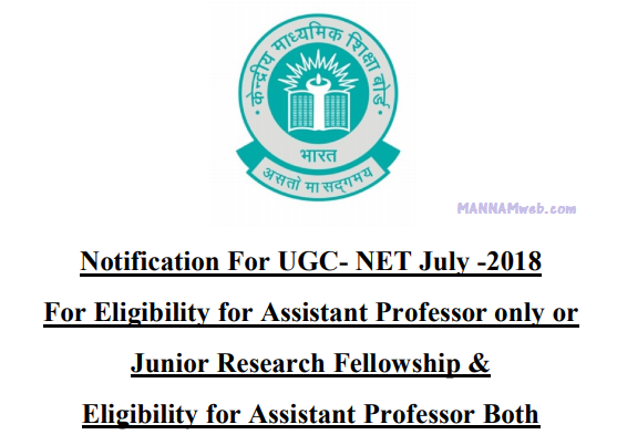 NET (NATIONAL ELIGIBILITY TEST)-UGC NET July 2018 Notification,Eligibility,Syllabus,Due/exam Dates,Online Application