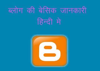 blog ki basic jankari hindi main