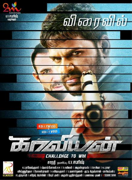 kaaviyyan next upcoming tamil movie first look, Poster of movie Kaaviyyan, Shaam, Athmiya download first look Poster, release date