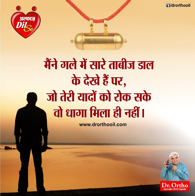Best Hindi Life Thought of The Day
