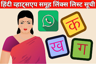 whatsapp groups list, whatsapp group link girl india, indian whatsapp group link, hindi news whatsapp group link, new whatsapp group link, hindi movies, hindi film, hindi song, hindi gana, hindi video gan, hindi gane, hindi news, girls name,