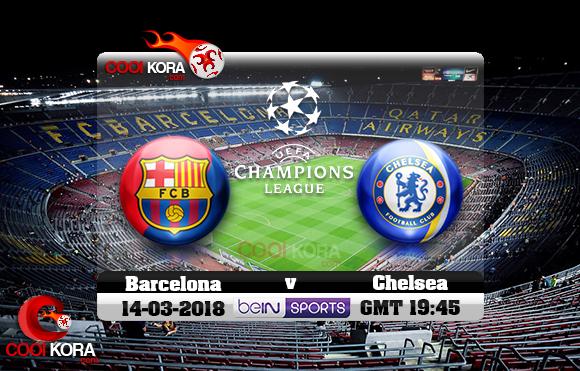 مشاهدة مباراة برشلونة وتشيلسي اليوم 14-3-2018 في دوري أبطال أوروبا