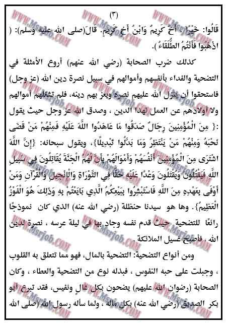 اول ايام عيد الاضحى ,مصر ,2016 ,خطبة عيد الاضحى ,الاوقاف ,موعد اجازة عيد الاضحى ,العيد الكبير ,عيد الاضحى المبارك ,وظائف مصرية