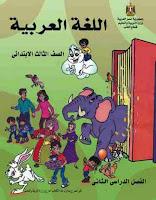 تحميل كتاب اللغة العربية للصف الثالث الابتدائى الترم الثانى