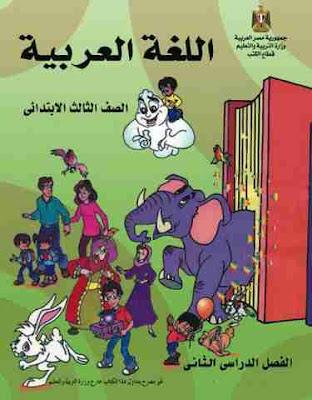 تحميل كتاب اللغة العربية للصف الثالث الابتدائى 2017 الترم الاول