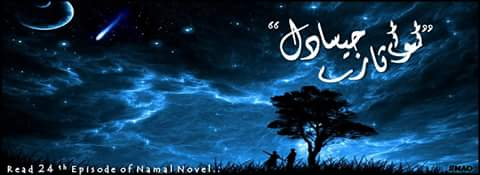 Urdu Novel Namal By Nemrah Ahmed episode 24th read online and free download