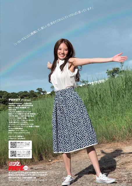 伊東紗冶子 Ito Sayako Weekly Playboy No 36 2016 Photos 07