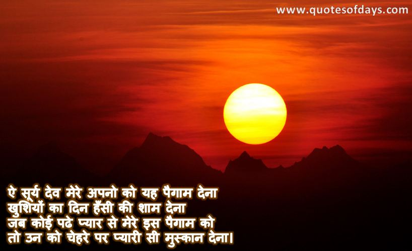 Sun God bless me Laughter day When someone reads my love with this message So give them a sweet smile on the face.