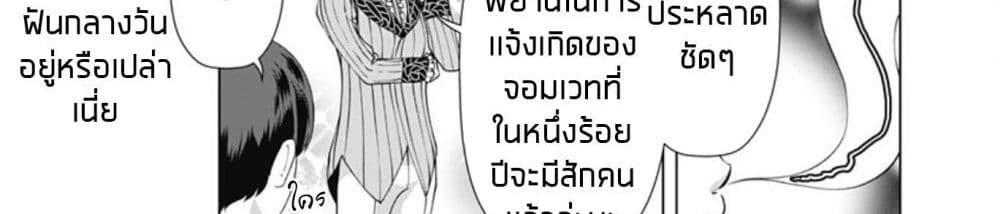 อ่านการ์ตูน Rettou Me no Tensei Majutsushi Shiitage Rareta Moto Yuusha wa Mirai no Sekai o Yoyuu de Ikinuku ตอนที่ 9 หน้าที่ 47