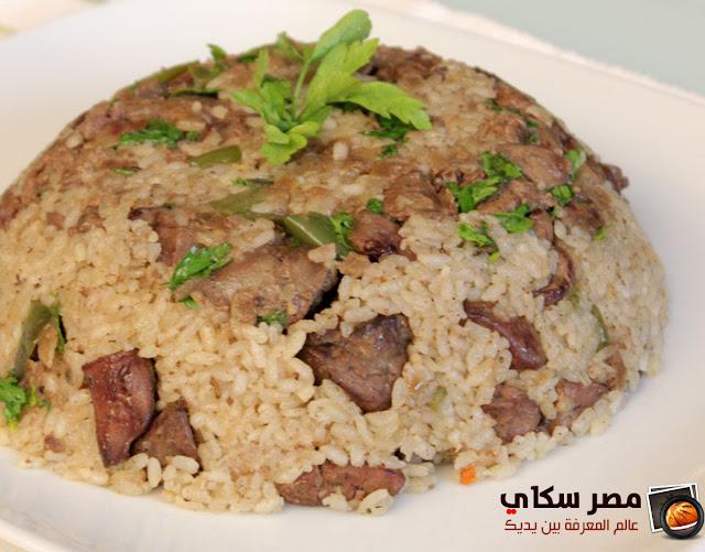الأرز بالكبد والقوانص والكلاوى وخطوات التحضير the rice