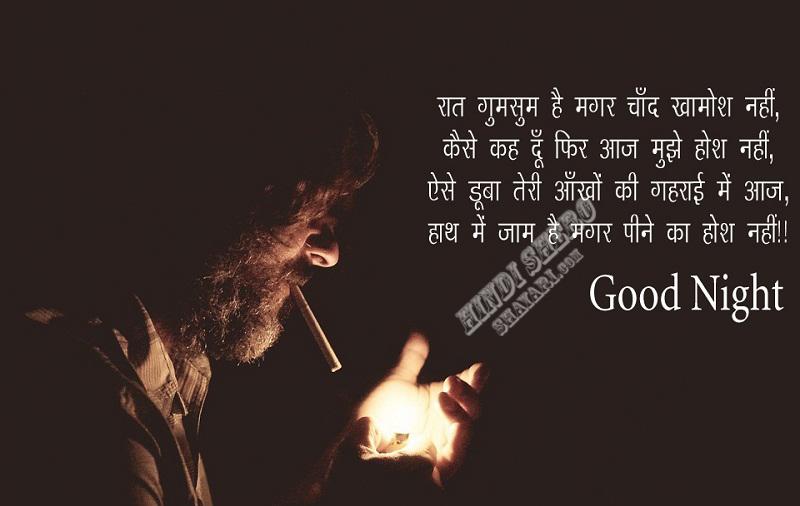 Latest Sad Good Night Shayari Hindi