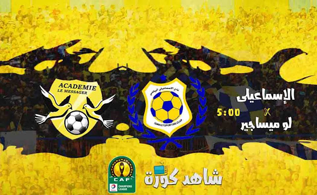 ismaily-vs-le-messager