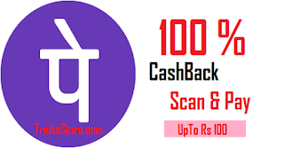 phonepe cashback loot full cashback offer for all