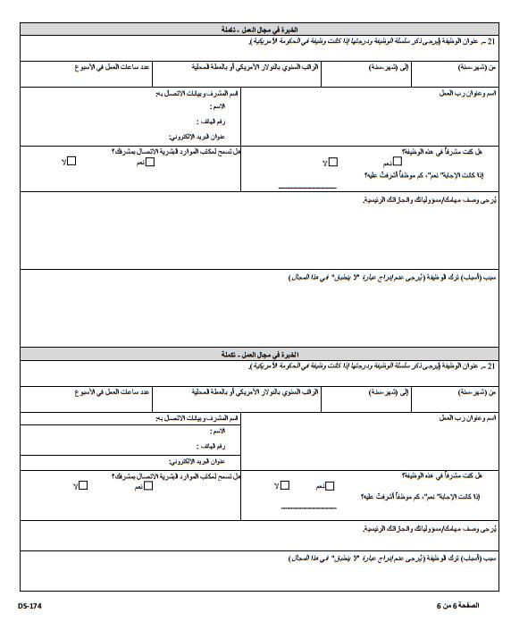 استمارة التقديم - وظائف السفارة الامريكية بالقاهرة لمختلف التخصصات حتى 30 مارس 2016
