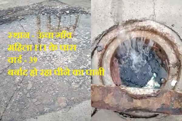 uncha-gaon-ward-29-women-iti-road-water-wastage-due-to-leakage