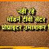 मधेपुरा: नहीं रहे मॉडर्न टीवी सेंटर के प्रोप्राइटर उमाशंकर सिंह