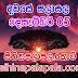 Lagna Palapala Ada Dawase  | ලග්න පලාපල | Sathiye Lagna Palapala 2019 | 2019-12-05