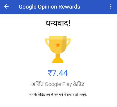 Google Opinion Rewards Kya Hai Aur Google Opinion Rewards Me Survey Se Paise Kaise Kamaye