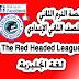 الفصل الأول من قصة الترم الثاني للصف الثاني الإعدادي The Red Headed League  للمتألق مستر محمد شعبان