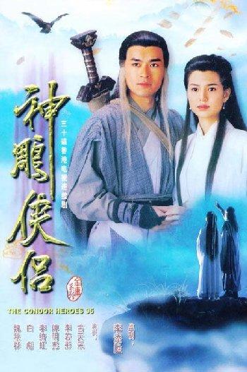 神 雕 侠 侣 1995 版