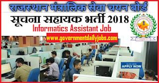 RSMSSB IA Recruitment 2018 || Apply 1302 Informatics Assistant Posts