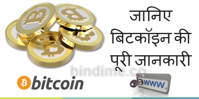 bitcoin kya hai : Bitcoin क्या है ? जानिए बिटकॉइन की पूरी जानकारी