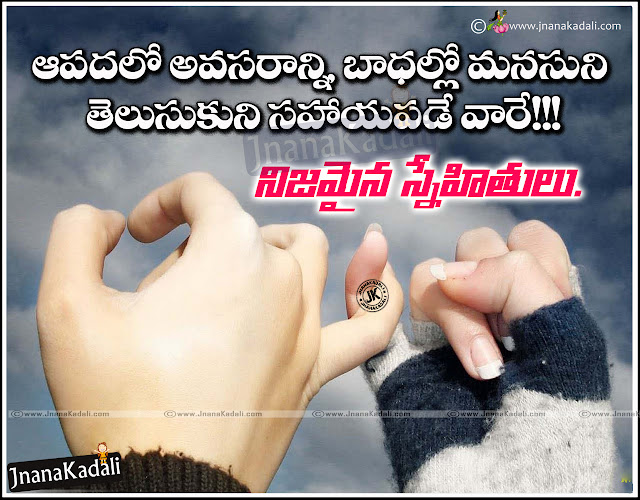 Here is Best Telugu Friendship sms messages pictures photoes with good morning greetings,New Telugu Sneham Kavithalu,Awesome Telugu Friendship Quotes for Facebook,Best True Friendship Messages in Telugu Images,True Friendship Quotes in Telugu,Telugu Snehithula Kavithalu Images,Sneham Quotations in Telugu,awesome telugu Messages about Friendship.