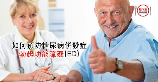 男性糖尿病併發症-勃起功能障礙(erectile dysfunction, ED)-俗稱「陽痿」
