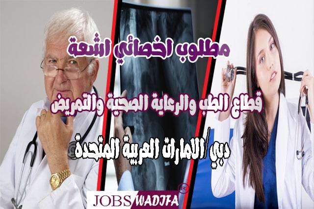 وظائف شاغرة في دبي / مطلوب اخصائي اشعة / JOBS-WADIFA
