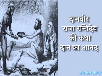 danvir raja rantidev ki kahani hindi me