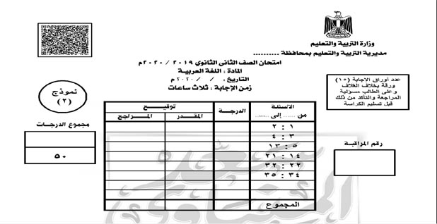 تحميل نماذج امتحانات لغة عربية للصف الثانى الثانوى النظام الجديد الترم الثانى 2020