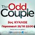 THE ODD COUPLE 3 | Έρχεται στο πρόγραμμα του OTE CINEMA4HD