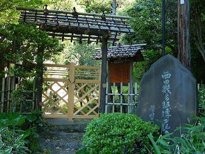 学習院西田幾多郎博士記念館
