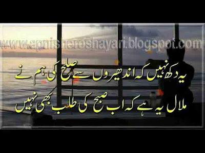 urdu New Dukhi /dard Design Sad  sad love shayari, ye dukh ni dukh shayari , poetry, sms