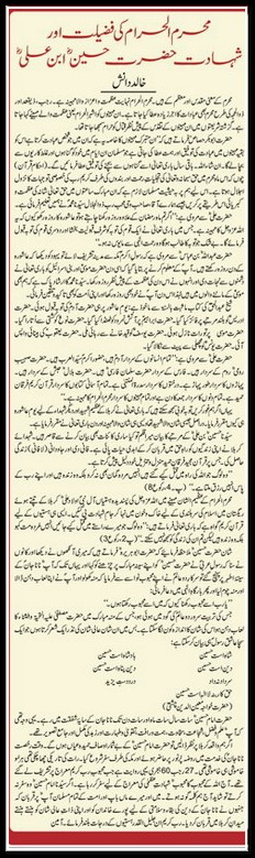Muharram Islamic Urdu Article