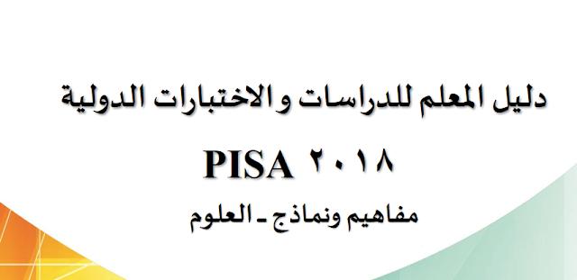 أدلة الاختبار الدولي PISA في القراءة والرياضيات والعلوم