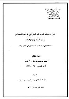 صورة سيف الدولة في شعر أبي فراس الحمداني .. دراسة موضوعية وفنية